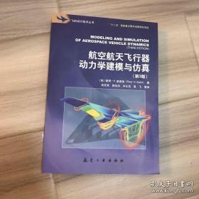 航空航天飞行器动力学建模与仿真(第3版)