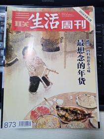 三联生活周刊2016年第5、6期合刊(2016年货专刊)
