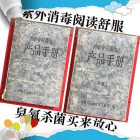 河南省石油化工产品手册(上下两册全)
