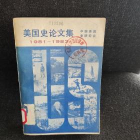 美国史论文集【1981-1983】