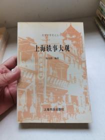 上海轶事大观