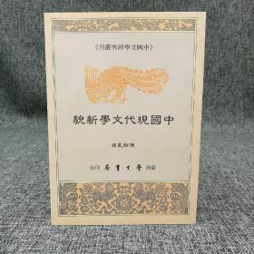 台湾学生书局版  陈炳良《中国现代文学新貌》(锁线胶订)