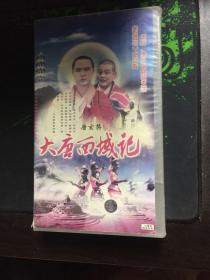 VCD:大唐西域记 18碟全