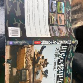 现代兵器百科图鉴系列:坦克与装甲车大百科(图鉴版)
