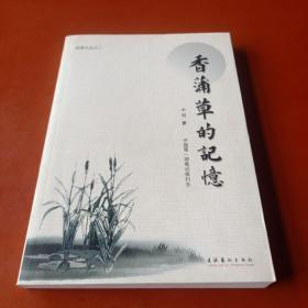 香蒲草的记忆(中国第一部笔记体村志、忻州寺庄村)