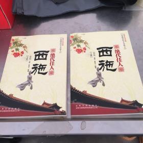 中国文化知识读本·绝代佳人:西施 上下