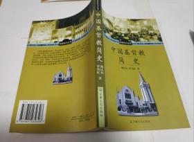 中国基督教简史。M20。