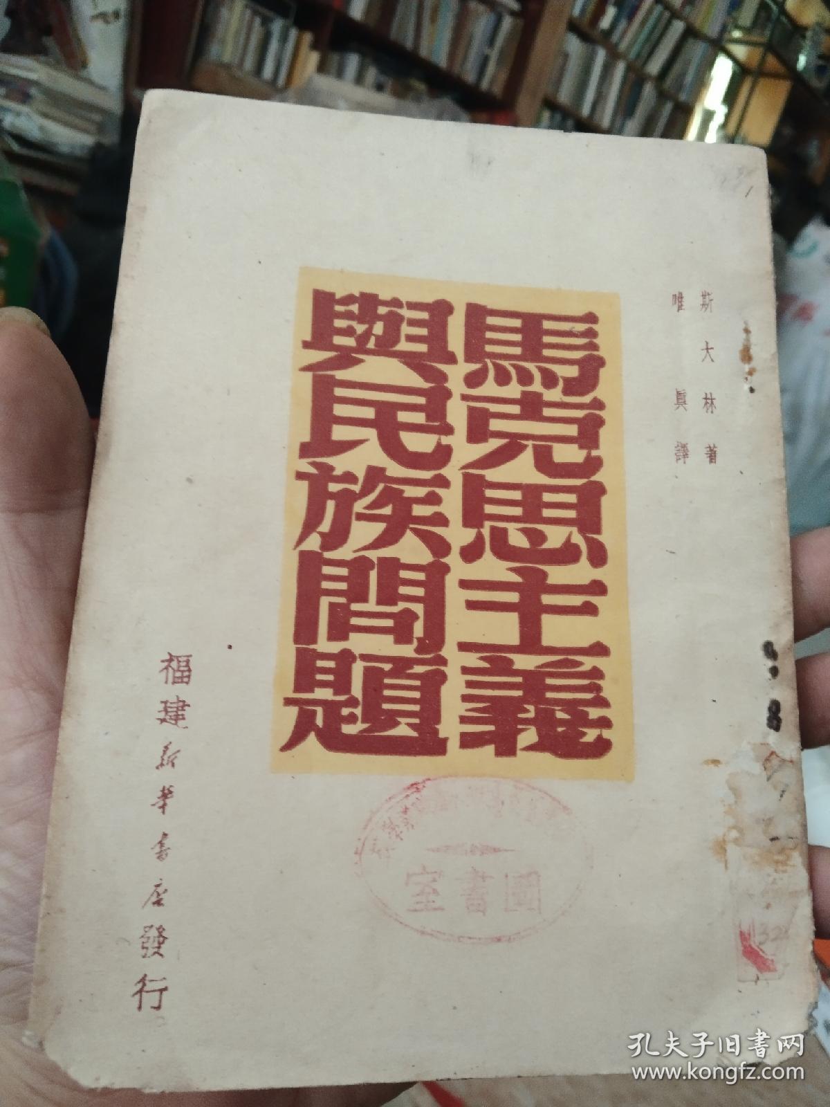 马克思主义与民族问题   50年初版