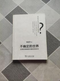 不确定的世界:—全球经济旋涡和中国经济的未来