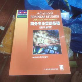 商务专业英语基础