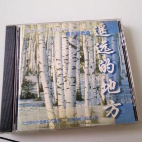【音乐】前苏联歌曲 遥远的地方 1CD