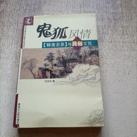 鬼狐风情:《聊斋志异》与民俗文化——中国古典文学名著与民俗文化(作者签名本)