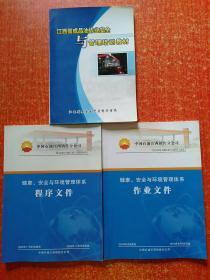 3册合售:江西省成品油作业安全与管理培训教材、健康·安全与环境管理体系程序文件+作业文件