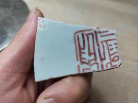 瓷片标本满百包邮,清代红彩款大盘瓷片标本