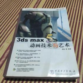3ds max 5动画技术与艺术