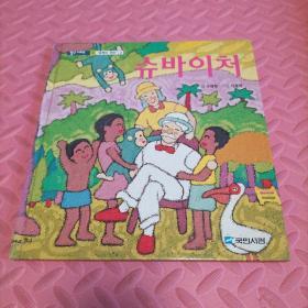 原版韩文绘本2