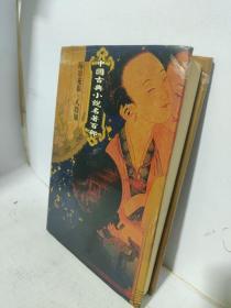 隔帘花影.八段锦中国古典小说名著百部 中国戏剧出版社