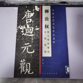 中国古代书法作品选粹 柳公权