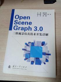 OpenSceneGraph 3.0三维视景仿真技术开发详解(品相如图,内有少量笔记划线,有断裂,不影响使用)