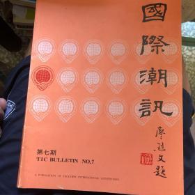 潮州文献:国际潮讯第7期