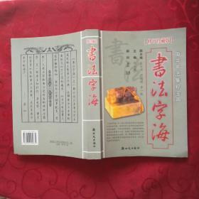 书法字海<修订版>