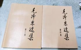 毛泽东选集(第3、4卷)2本合售