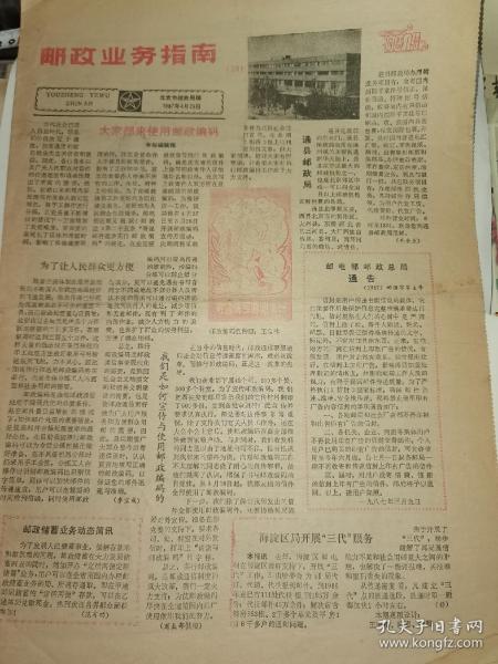 邮政业务指南