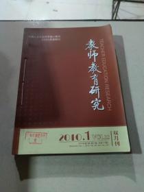 教师教育研究 2010 1-6