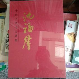 中国当代名家画集沈福馨
