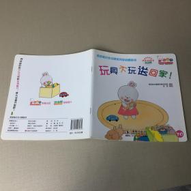 歪歪兔行为习惯系列互动图画书:玩具不玩送回家!