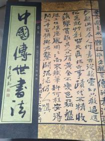 中国传世书法1-5卷