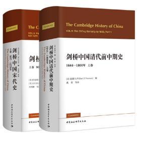 剑桥中国宋代史上卷907-1279年+剑桥中国清代前中期史上卷 套装2册