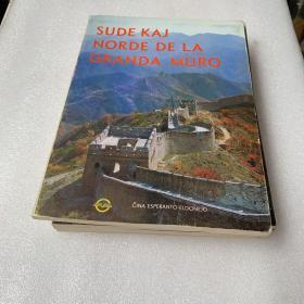 sude kaj norde de la granda muro 长城内外  1986年外文铜版纸老画册,详细看图