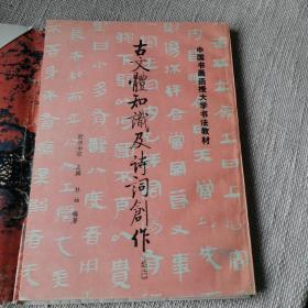 古文体知识及诗词创作(中国书画函授大学书法教学)