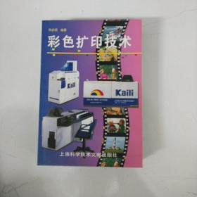 彩色扩印技术