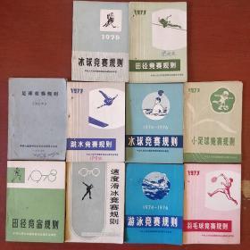 文革时期《竞赛规则》跳水 田径 水球 速度滑冰 冰球 游泳 田径 小足球 羽毛球 足球 十册合售  馆藏 书品如图