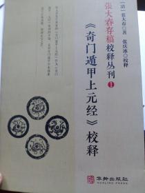 张大春存稿校释丛刊1:奇门遁甲上元经校释