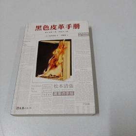 黑色皮革手册(推理文坛无法逾越的一代宗师)