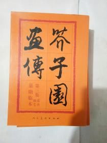 芥子园画传:第三集花卉翎羽