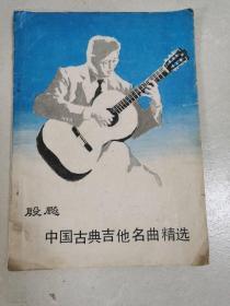 殷飚 中国古典吉他名曲精选
