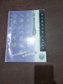 新概念字帖·集字古诗.智永真书千字文