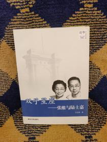 双子星座-张维与陆士嘉-清华科学家故事