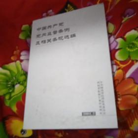 中国共产党党内监督条例及相关条规选编