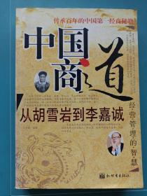 中国商道:从胡雪岩到李嘉诚