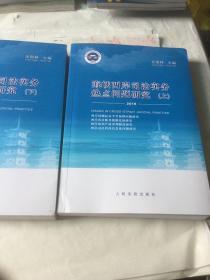 海峡两岸司法实务热点问题研究·2019(全2册)