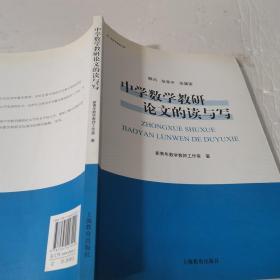 新青年教师文库:中学数学教研论文的读与写