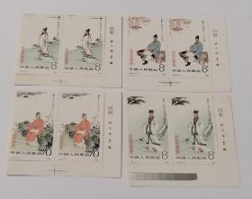 J92 中国古代文学家(第一组)邮票(带厂铭)2套合售