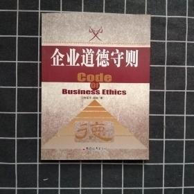 企业道德守则