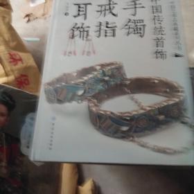 中国传统首饰:手镯戒指耳饰