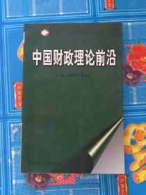 中国财政理论前沿